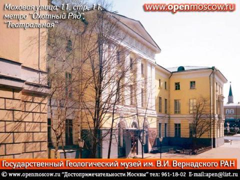 muzey-vernadskogo-1.jpg