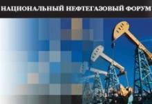 нефтегазовый форум.jpg