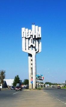 Perm.jpg